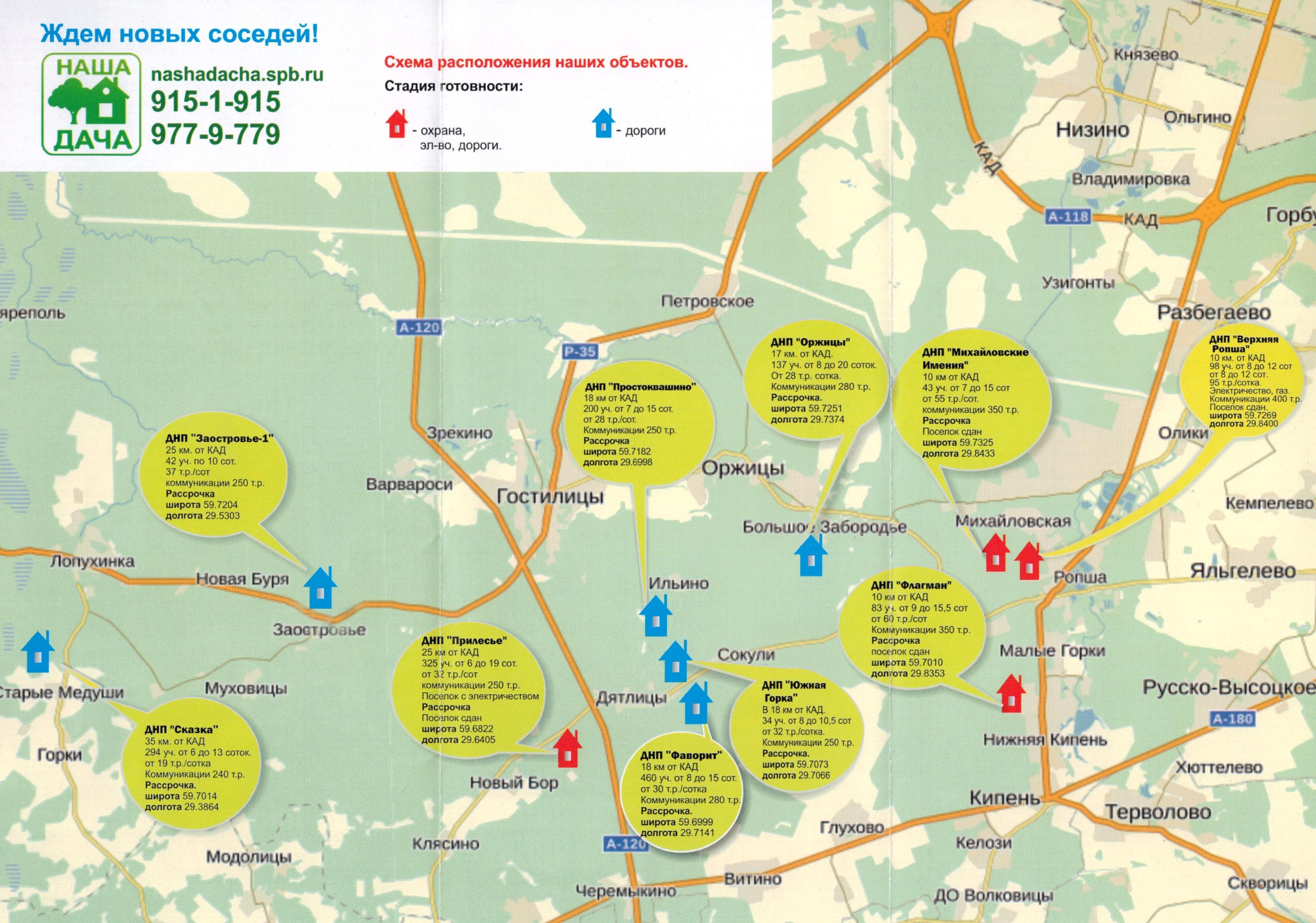 Схема расположения объектов Наша Дача