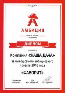 Диплом Амбиция года 2016