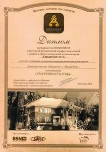 Диплом Амбиция года 2013