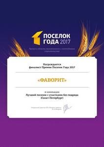Диплом Посёлок года 2017